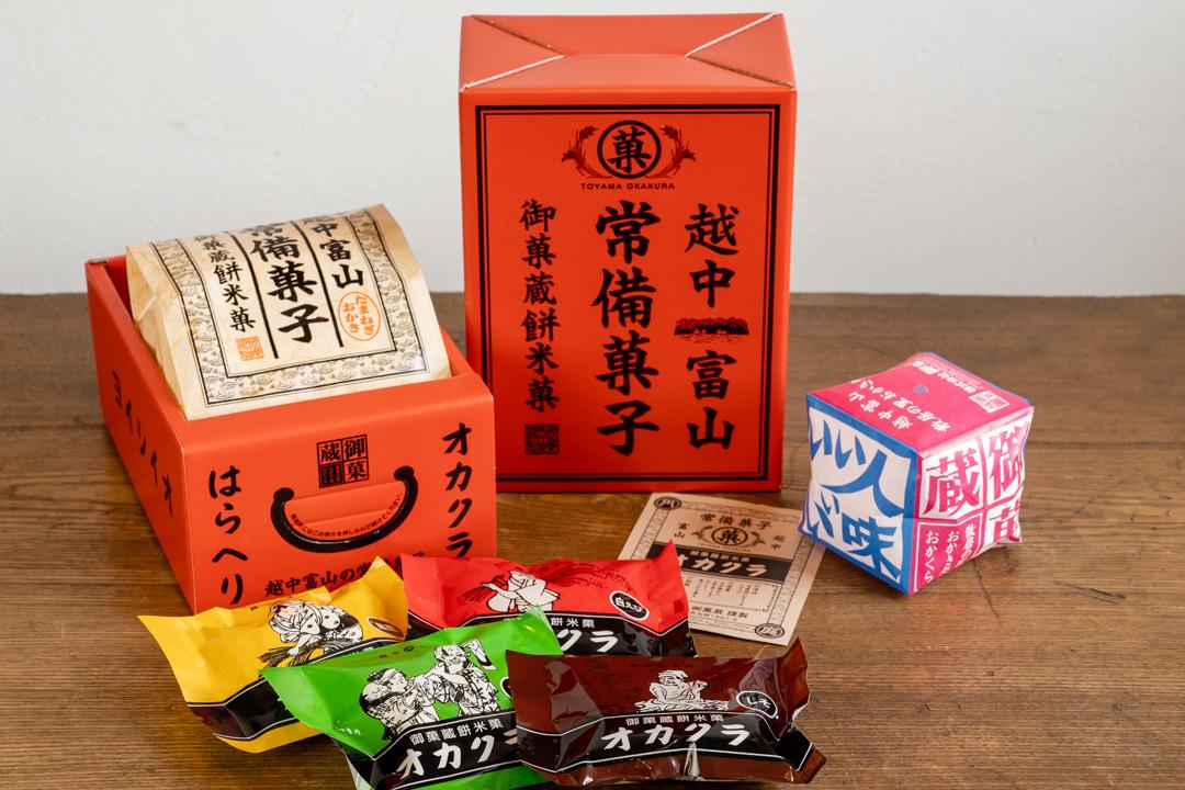 【御菓蔵】 越中富山の常備菓子パッケージ