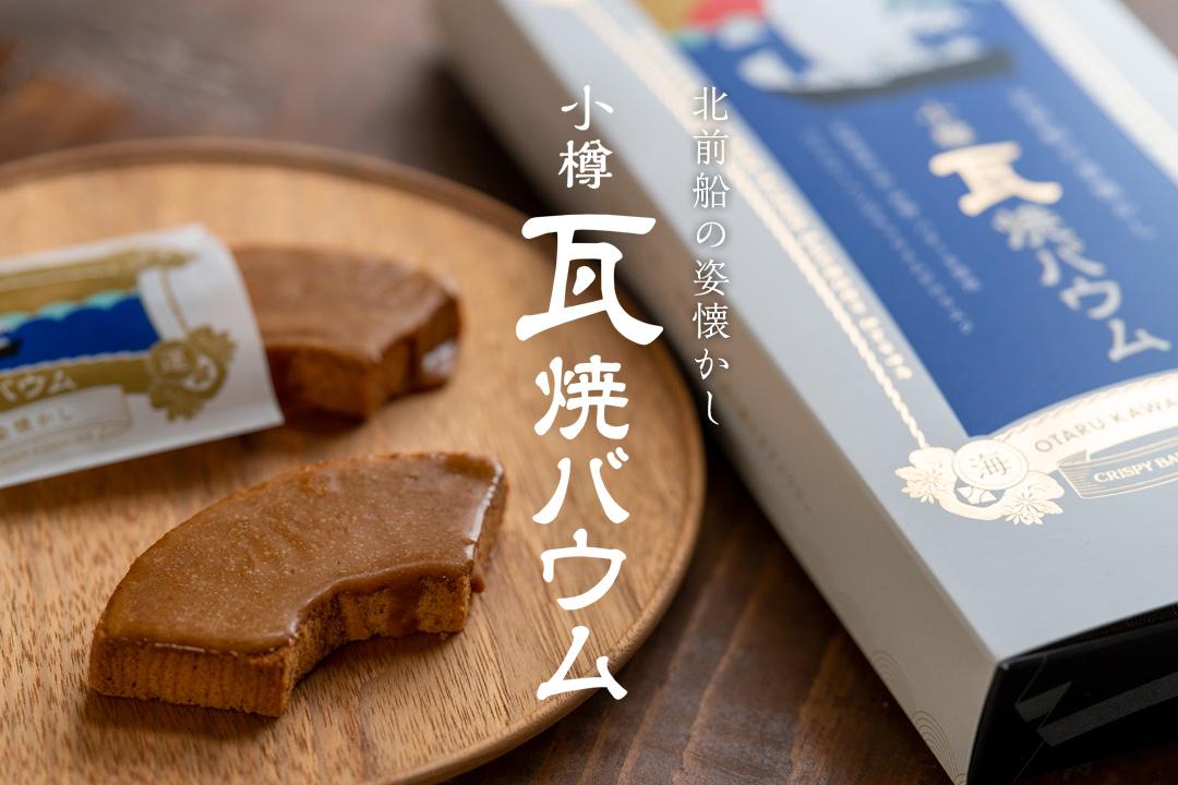 【UNGA↑】 瓦焼バウム(5個入)パッケージ