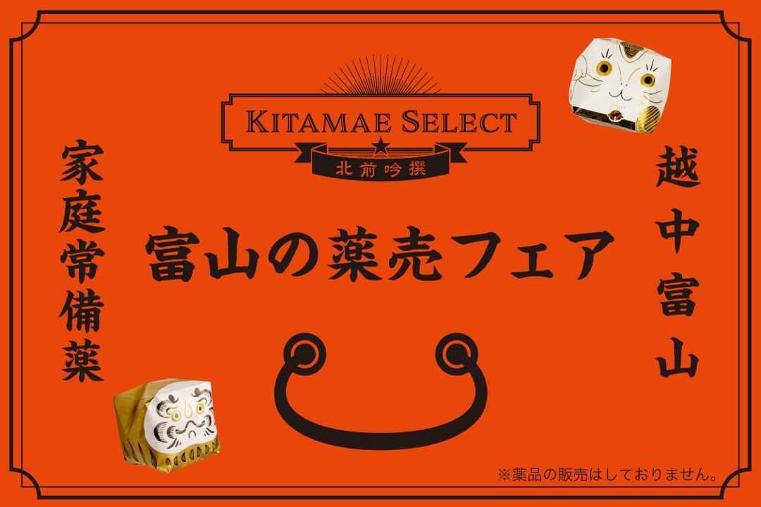 【北前吟撰】富山の薬売フェア オンライン限定セット