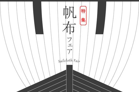 【クラフト特集】帆布フェア