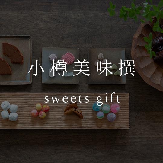 小樽美味撰 sweets gift