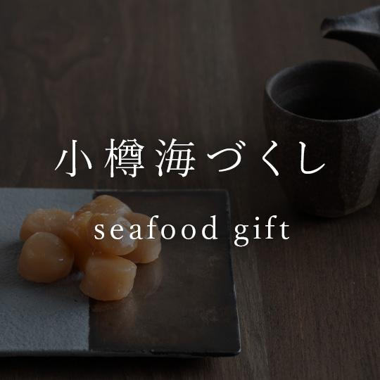 小樽海づくし seafood gift