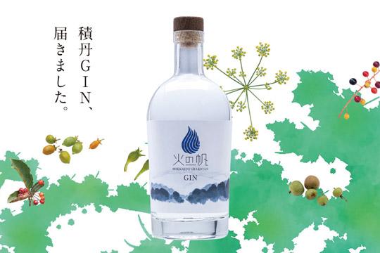 【数量限定】北海道 積丹ジン「KIBOU -きぼう」