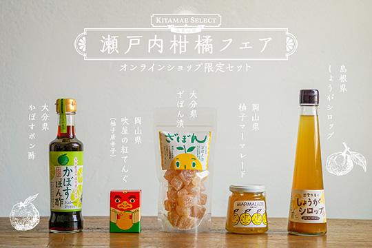 瀬戸内柑橘フェアセット