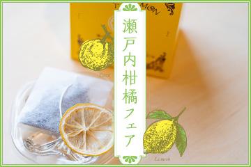 瀬戸内柑橘フェア