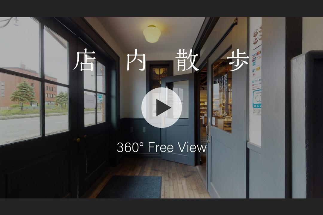 店内散歩 360° Free View