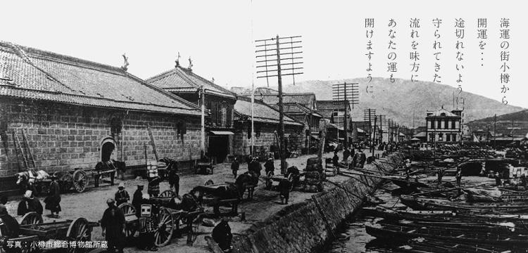 旧小樽倉庫(写真:小樽市総合博物館所蔵)
