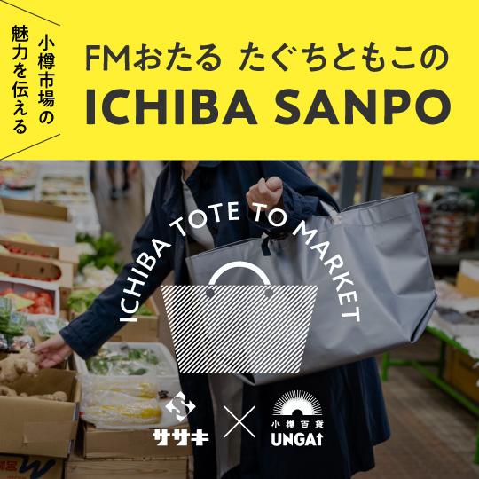 FMおたる たぐちともこの ICHIBA SANPO
