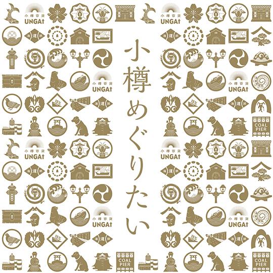 小樽めぐりたい 〜小樽の観光名所をご紹介〜