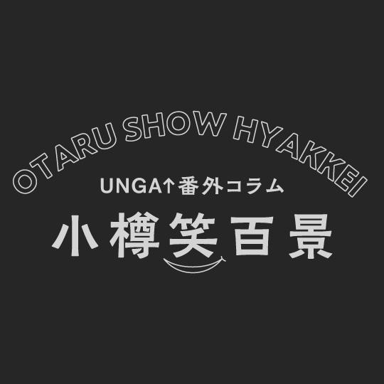 UNGA↑番外コラム「小樽笑百景」