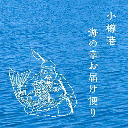 小樽港海の幸お届け便り
