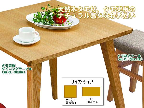 天然木アッシュ/ダイニングテーブル&スツール