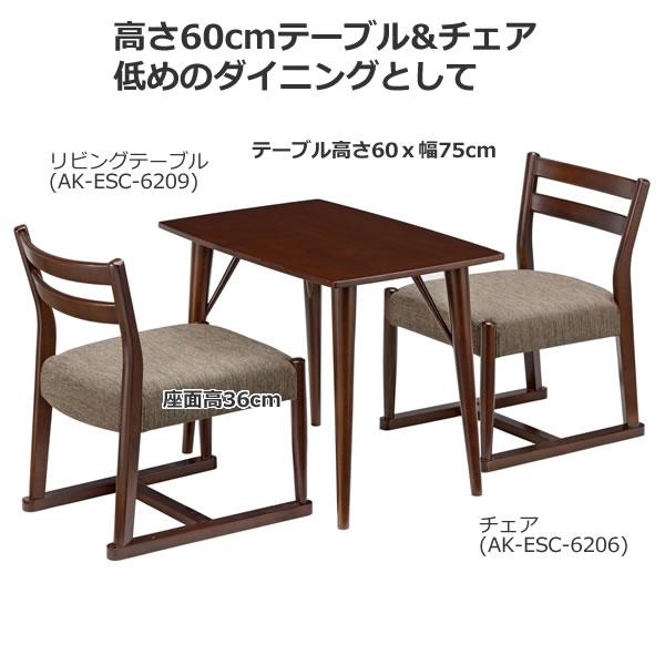 低めのダイニング・ダークブラウン:高さ60cmテーブル&チェア 低めのダイニングとして 天然木素材と細身のデザイン エスコート