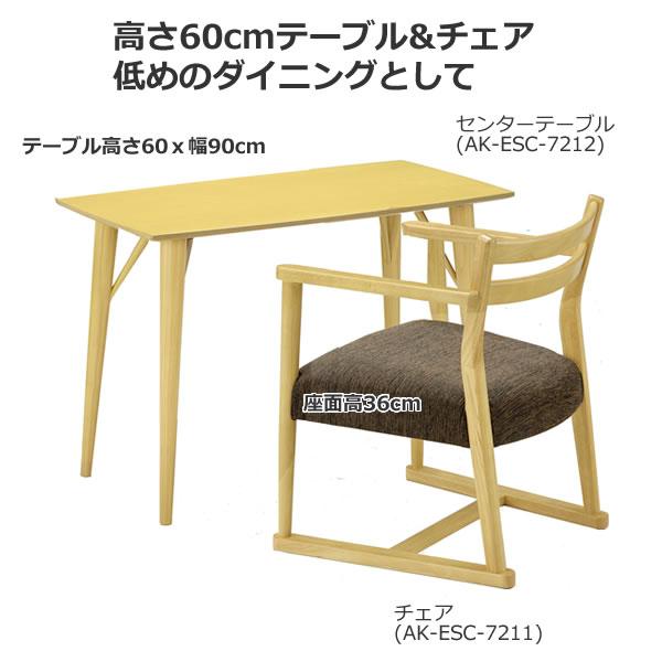 低めのダイニング・ナチュラル:高さ60cmテーブル&チェア 低めのダイニングとして 天然木素材と細身のデザイン エスコート
