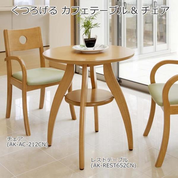 ライト色:天然木コーヒーテーブル&チェア レスト