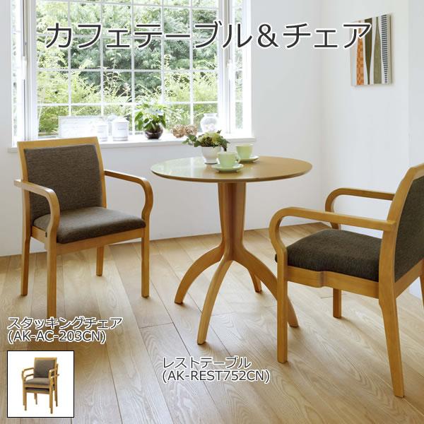 スタッキング可能な木製チェア&カフェテーブル