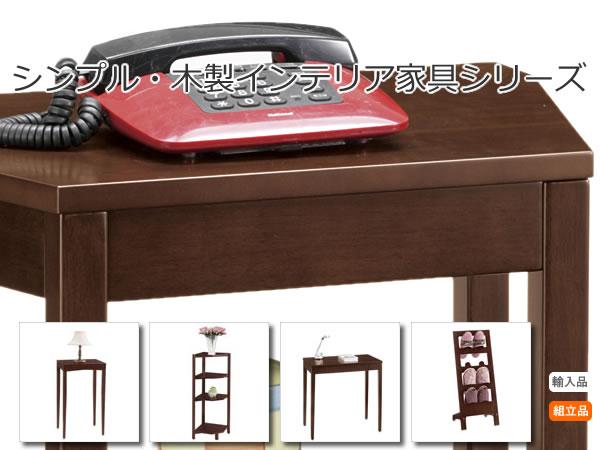 シンプル木製インテリア家具シェルト(ダークブラウン)
