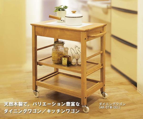 木製キッチンワゴン/ダイニングワゴン 曙工芸製作所(あけぼの):ダイニングワゴン
