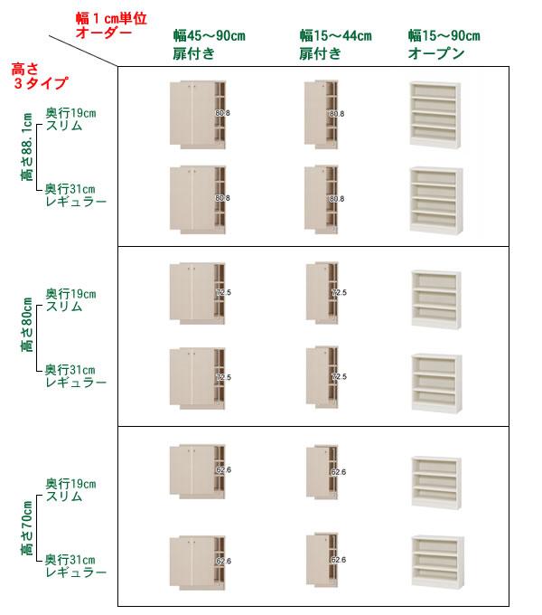 カウンター下収納 幅オーダー:サイズバリエーション