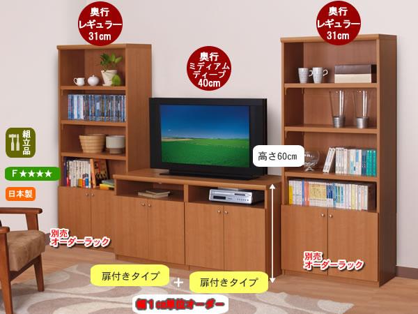 奥行40cm深さミディアム ハイタイプテレビ台/扉付きタイプ例