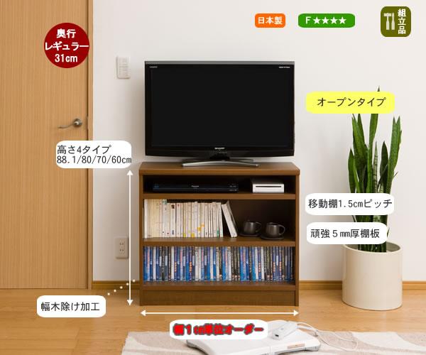 奥行31cmレギュラーサイズハイタイプテレビ台/オープンタイプ例
