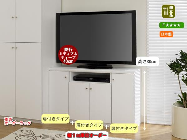 奥行31cmレギュラーサイズハイタイプテレビ台/ウッドホワイト例