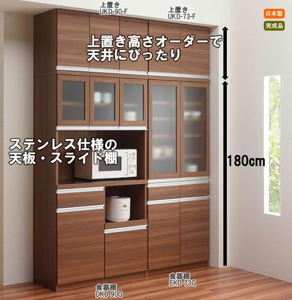 フナモコ キッチンボードJUST ステンレス仕様レンジ台・スライド棚