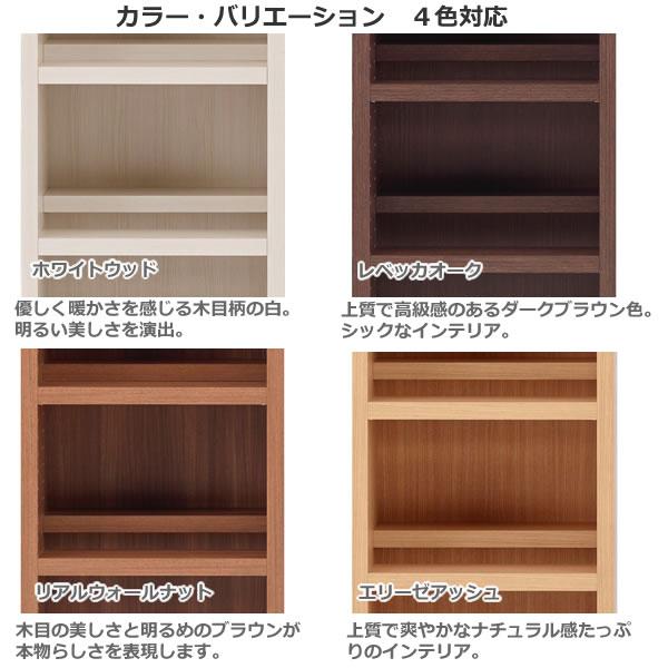 コミックシェルフ 製品/カラーバリエーション