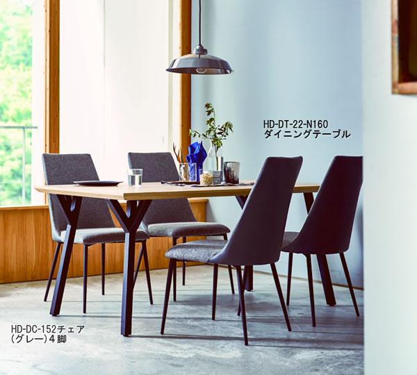 MODERN DINING:HOMEDAY モダンデザイン・ダイニングテーブル&チェア