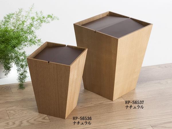 ダストBOXルーフ回転蓋(木製)ナチュラル