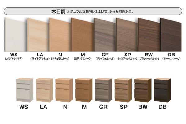 3Dすきまくん:木目カラー