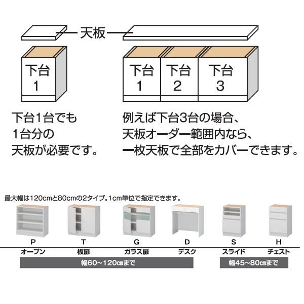 3Dすきまくん 下台と天板を自由に組合せるオーダーカウンター