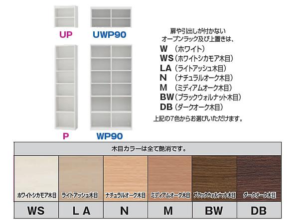 ブックすきまくんBSPオープンラック:カラーバリエーション