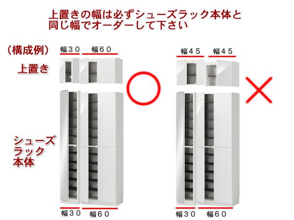 シューズすきまくん:上置きの幅サイズを本体と同じ幅にする