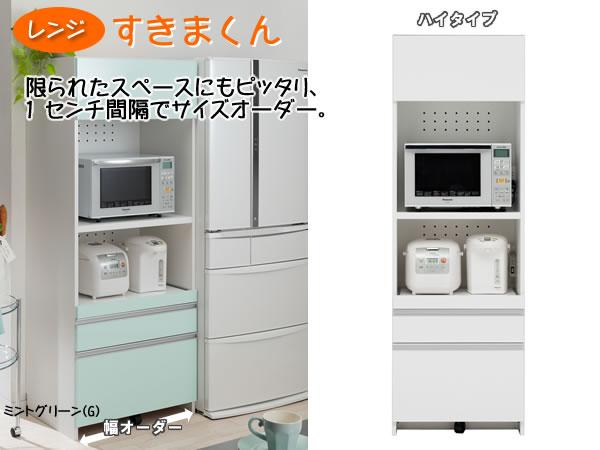ハイタイプ:レンジすきまくんRSPキッチンレンジ台/幅40〜80cmまで1cm単位オーダー