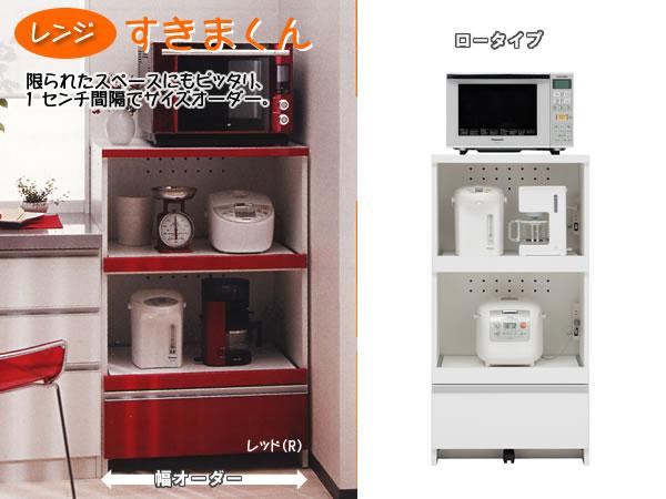ロータイプ:レンジすきまくんRSPキッチンレンジ台/幅40〜80cmまで1cm単位オーダー