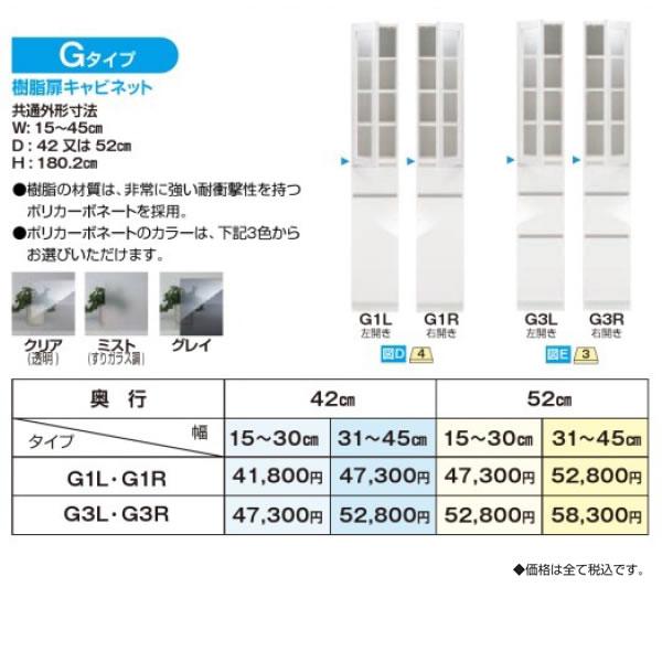 上が樹脂扉のGタイプ:スリムすきまくんSSD 高さ180/92の隙間収納/幅15〜45cmまで1cm単位オーダー