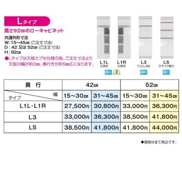 ローキャビネットLタイプ:スリムすきまくんSSD 高さ180/92の隙間収納/幅15〜45cmまで1cm単位オーダー