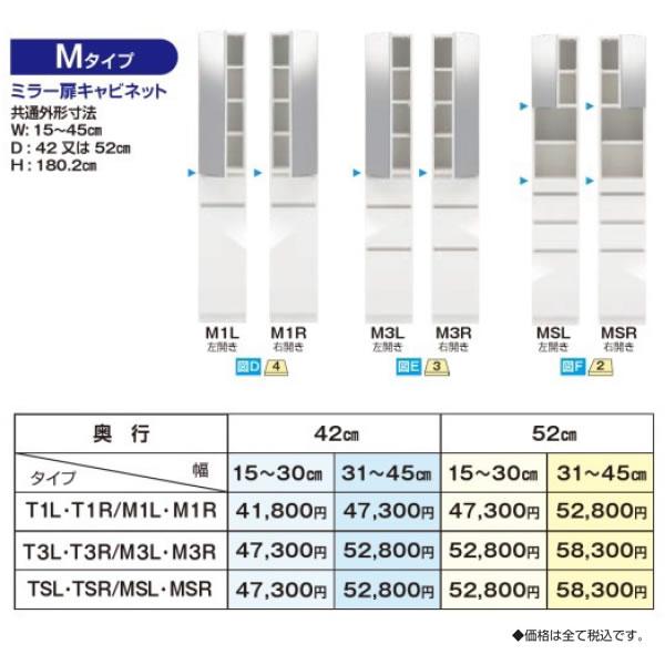 上が鏡扉のMタイプ:スリムすきまくんSSD 高さ180/92の隙間収納/幅15〜45cmまで1cm単位オーダー