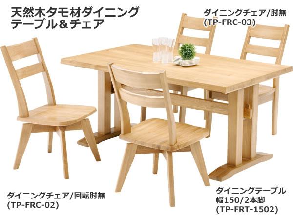 ナチュラルNA色:天然木タモ材無垢 ダイニングテーブル&チェア - ユートップ/フォレスト