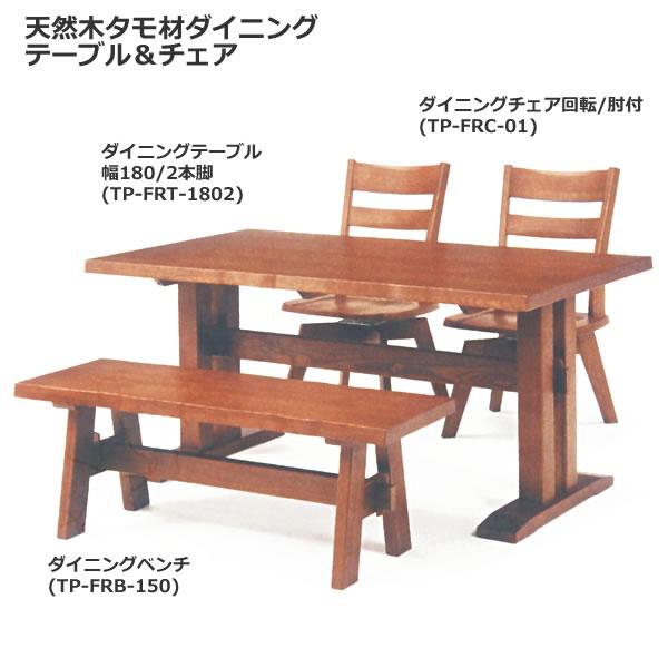 ブラウンSB色:天然木タモ材無垢 ダイニングテーブル&チェア - ユートップ/フォレスト