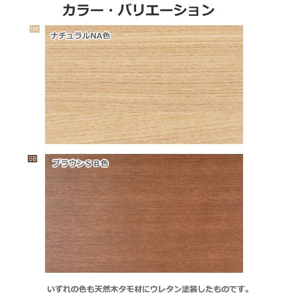 カラーバリエーション:天然木タモ材無垢 ダイニングテーブル&チェア - ユートップ/フォレスト