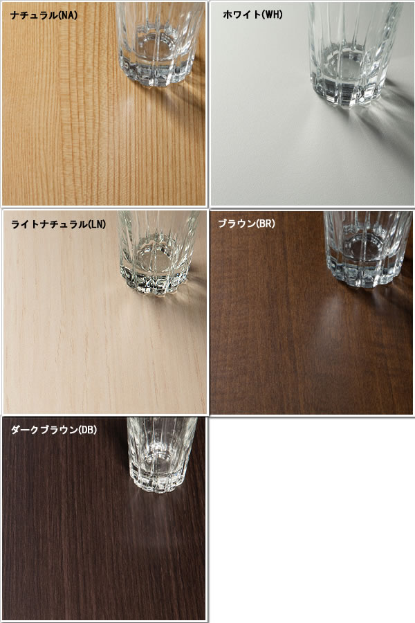 エースラック:カラー5色:ナチュラル(NA),ホワイト(WH),ライトナチュラル(LN),ブラウン(BR),ダークブラウン(DB)
