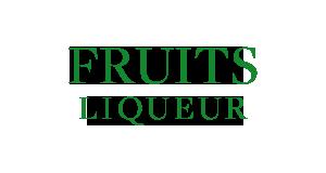 フルーツ系リキュール