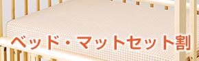 ベッド・マットセット割