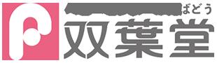 ベビーセンター双葉堂(ふたばどう)