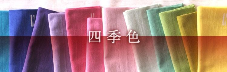 【時感】四季色