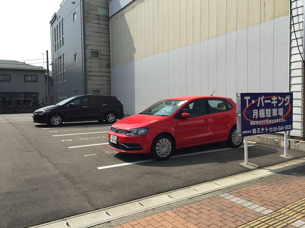 当店駐車場 (Tパーキングの1,2,3,5番)