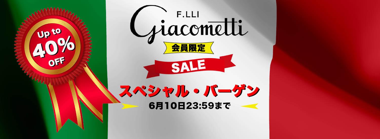 F.lli Fiacometti (フラテッリジャコメッティ)・スーパーバーゲン 6月10日まで!