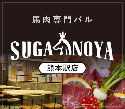 馬専門バルSUGANOYA熊本駅店